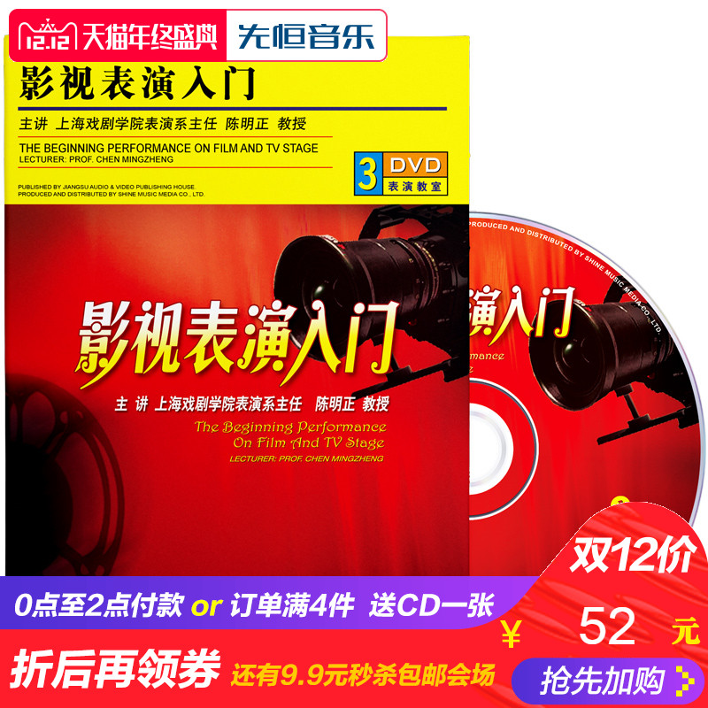 正版陈明正影视表演入门基础视频教程自学艺考教材教学光盘3DVD碟