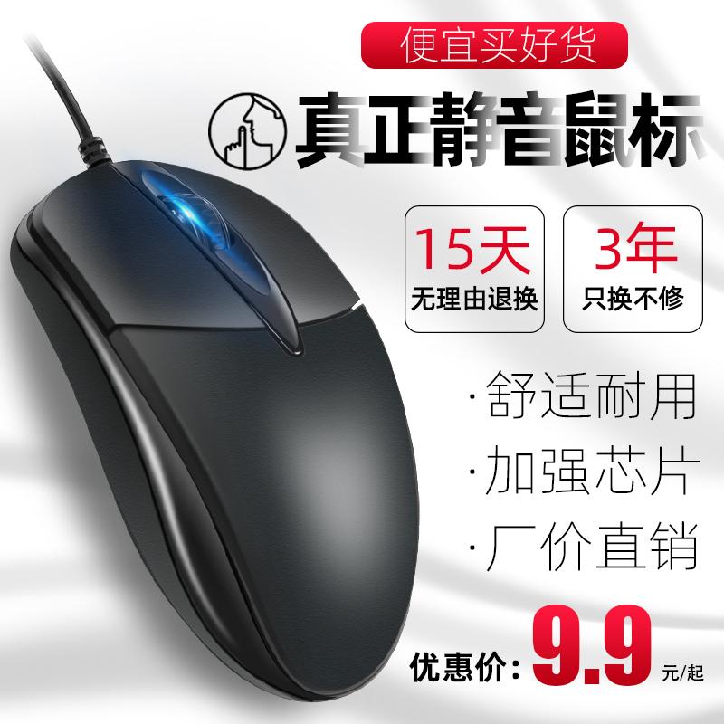 有线鼠标静音办公游戏电竞吃鸡专用编程绝地求生台式电脑usb家用