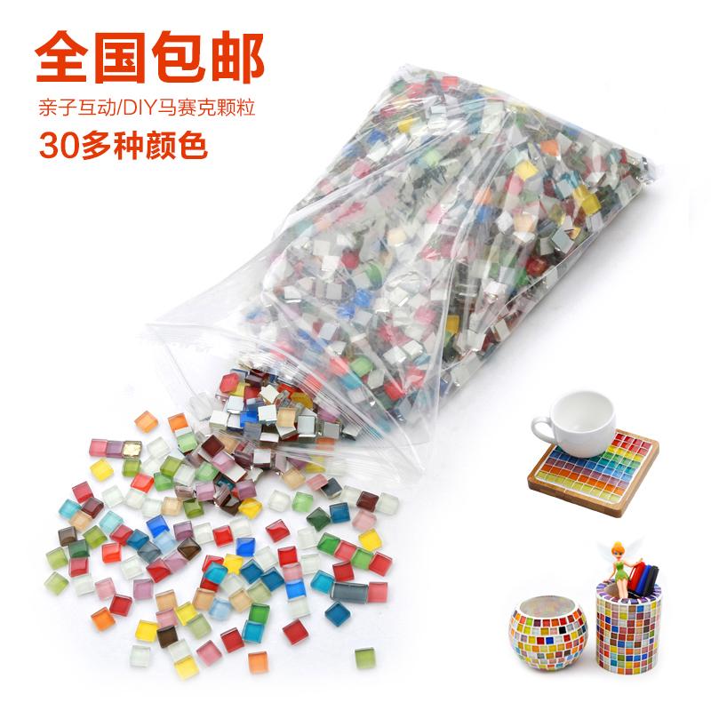 包邮水晶玻璃创意美术马赛克DIY颗粒 小学手工制作材料亲子活动