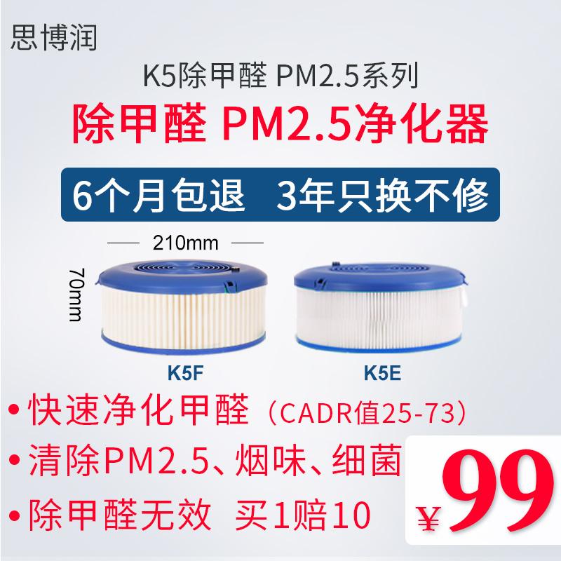 空气净化器怎们样,思博润空气净化器 家用除月销量21件仅售179.00元(sbrel旗舰店)