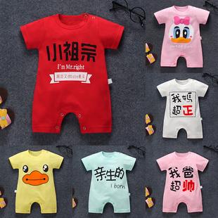 婴儿连体衣服夏季新生儿0纯棉6短袖薄哈衣12男宝宝3个月夏装1岁女