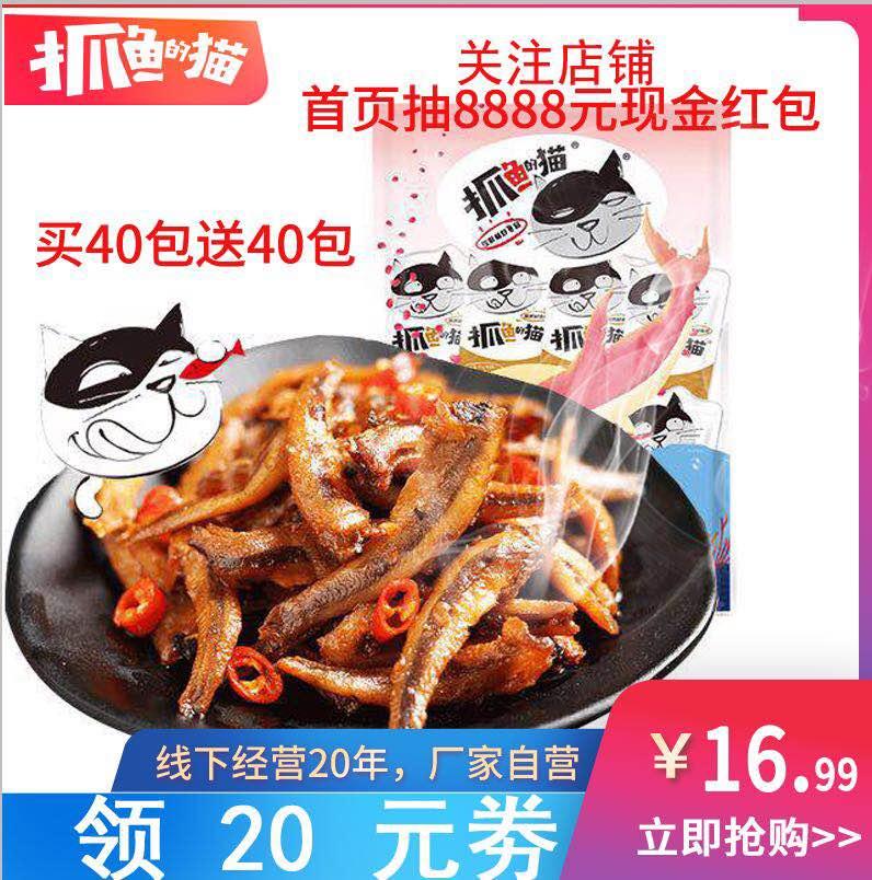 抓鱼的猫酱椒香酥醉小鱼仔80包麻辣小鱼仔湖南特产毛毛鱼小吃零食