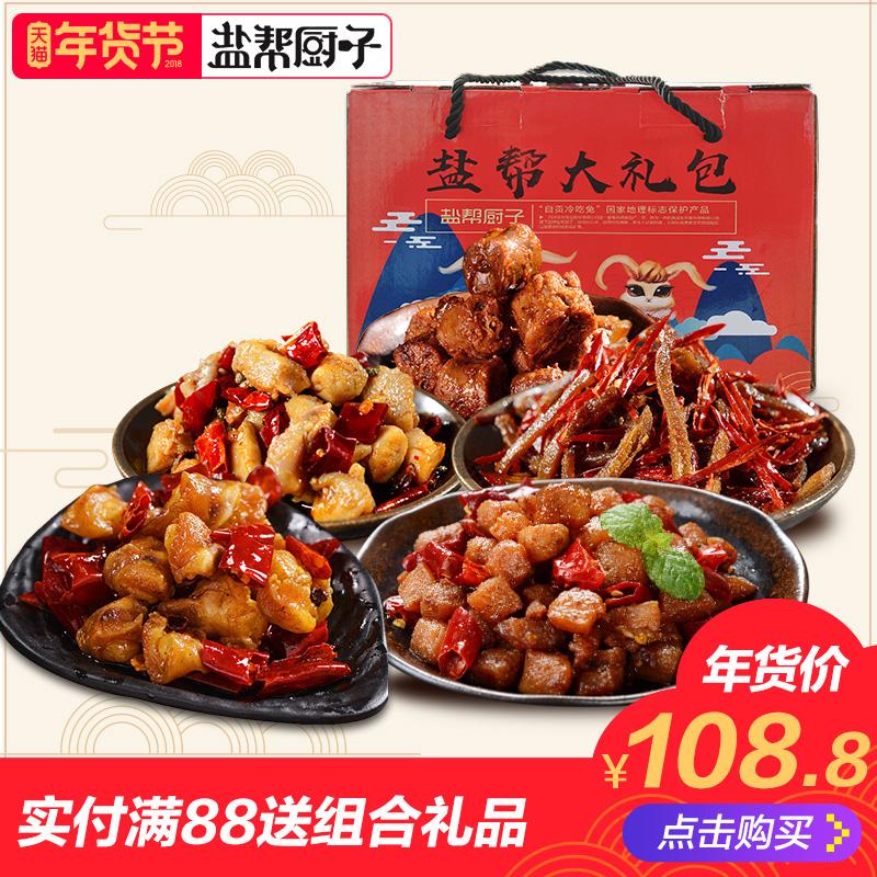 盐帮厨子组合908g自贡冷吃兔冷吃牛肉掌中宝美食小吃零食四川特产