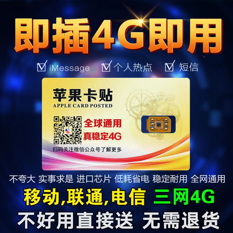 ✅告别卡贴苹果日版美版iPhone7P/6P/6S/5S/XS/8/X电信移动联通8plus三网4G手机可编辑ICCID黑解IOS12超雪GPP