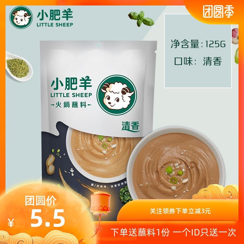小肥羊袋装火锅蘸料(清香味)125g 火锅调味料原味芝麻原香麻酱图片