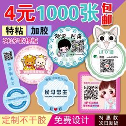 微信二维码不干胶标贴定做PVC透明商标贴纸LOGO标签定制广告印刷