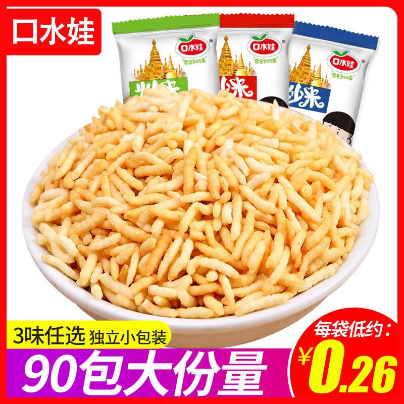 口水娃泰国风味炒米2斤香辣牛肉五香休闲零食手工膨化小吃小包装