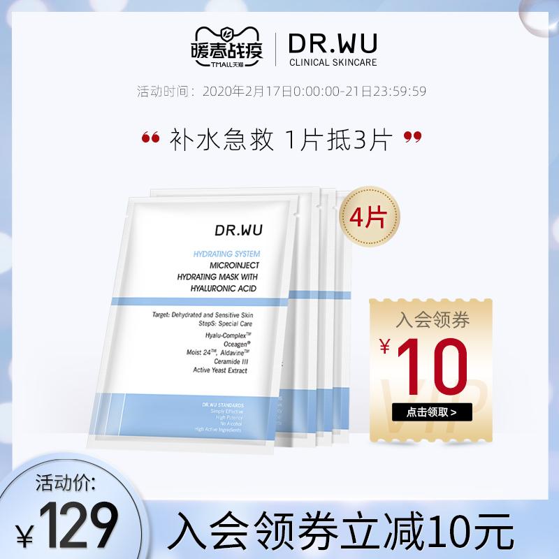 DR.WU达尔肤玻尿酸保湿补水面膜组 drwu润泽养肤敏感肌男女正品