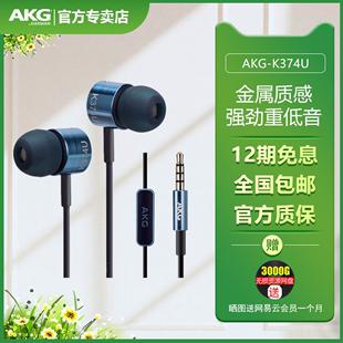 AKG/爱科技K374U手机通用线控带麦入耳式吃鸡游戏耳机耳麦小K3003