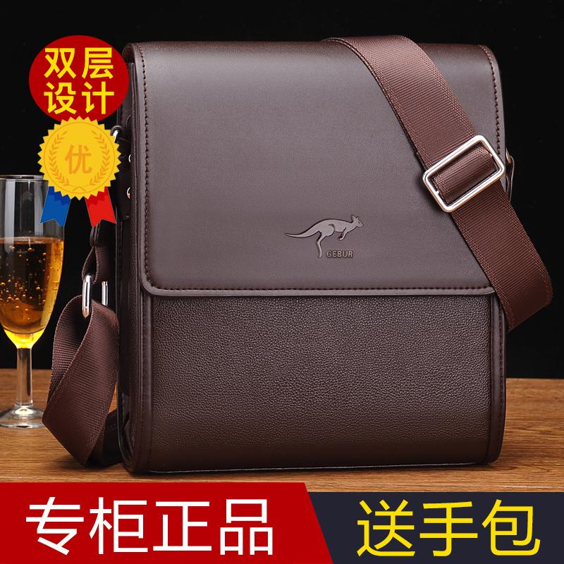 [¥63]加柏袋鼠男包单肩包背包男士包包斜挎包休闲商务皮包挂包斜肩包男