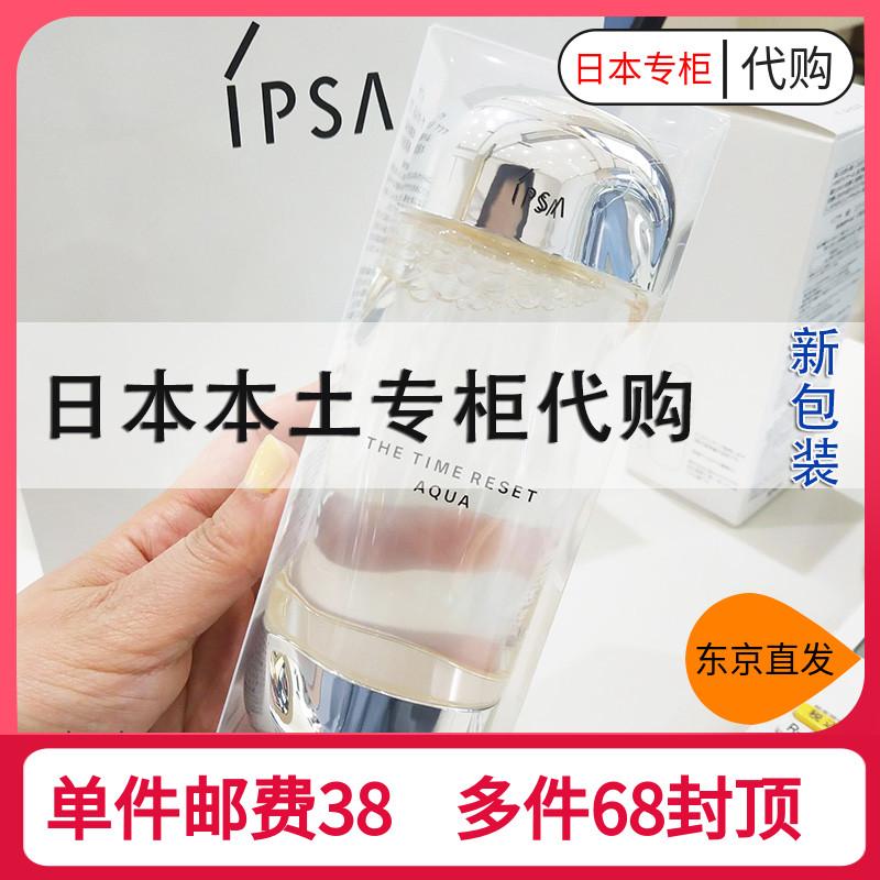 茵芙莎流金水ipsa日本专柜正品保湿凝润美肤ispa补水新款代购直邮