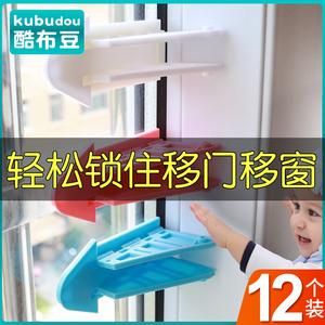 儿童窗户安全锁扣宝宝移门移窗防护婴儿免打孔推拉翅膀防盗门锁