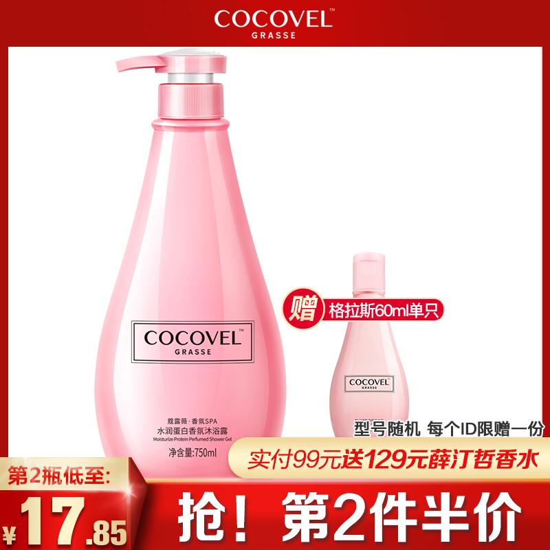 COCOVEL烟酰胺香体沐浴露持久留香家庭装男女通用网红香水72小时