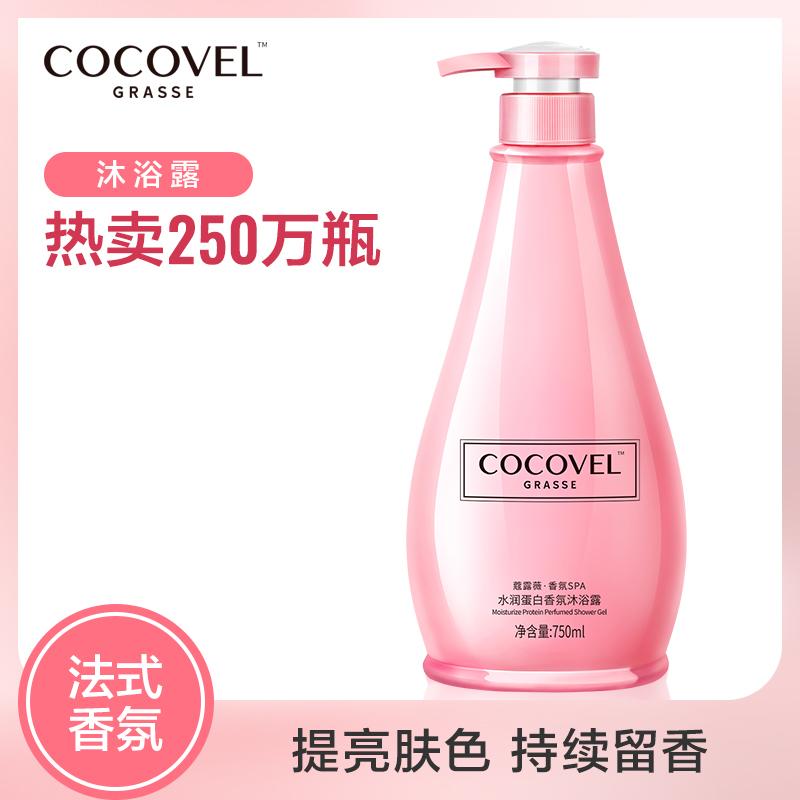 COCOVEL法式香氛烟酰胺香体沐浴露 持久留香男女通用香水型72小时