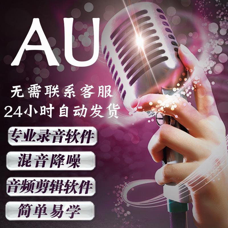 软件 中文版 专业 录音 人声 降噪 剪辑 混音 后期 音频 处理