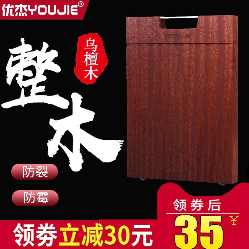 乌檀木进口木质小砧板加厚切菜板实木厨房家用耐用水果案板促销