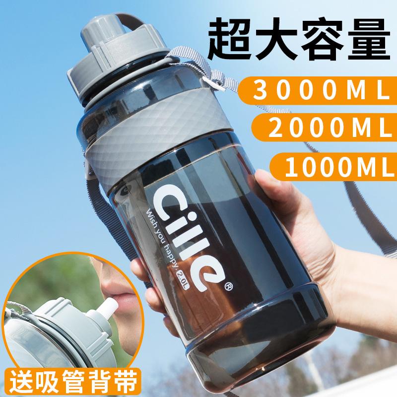 超大容量水杯男女塑料杯太空杯子防摔吸管户外便携大号水壶3000ml