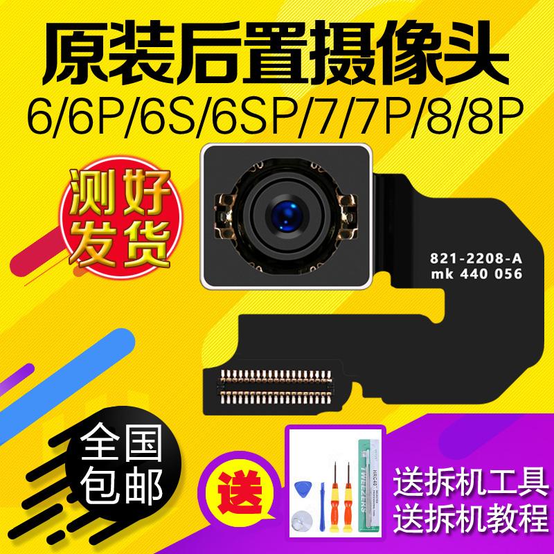 适用 苹果 摄像头 手机 全新 原装 后置