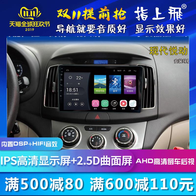 适用 北京现代老悦动导航一体机大屏08 1117款汽车显示屏中控改装