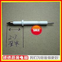【顺德厨房电器】燃气灶感应针=感应器=燃气灶配件=2.3厘米-23mm