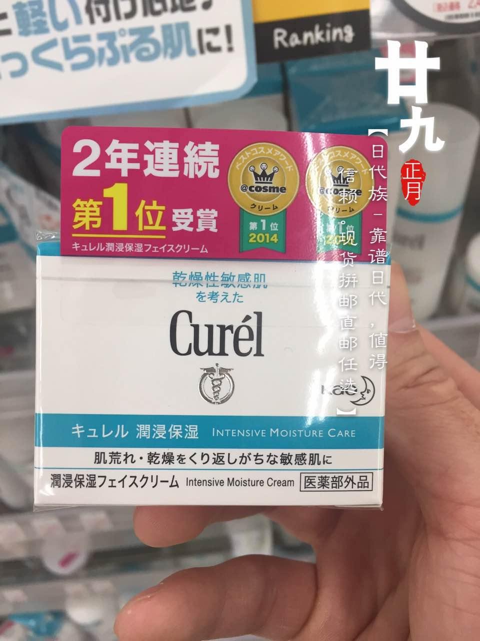 日本CUREL珂润 润浸保湿滋养乳霜/面霜40g孕妇敏感肌可用改善肤质