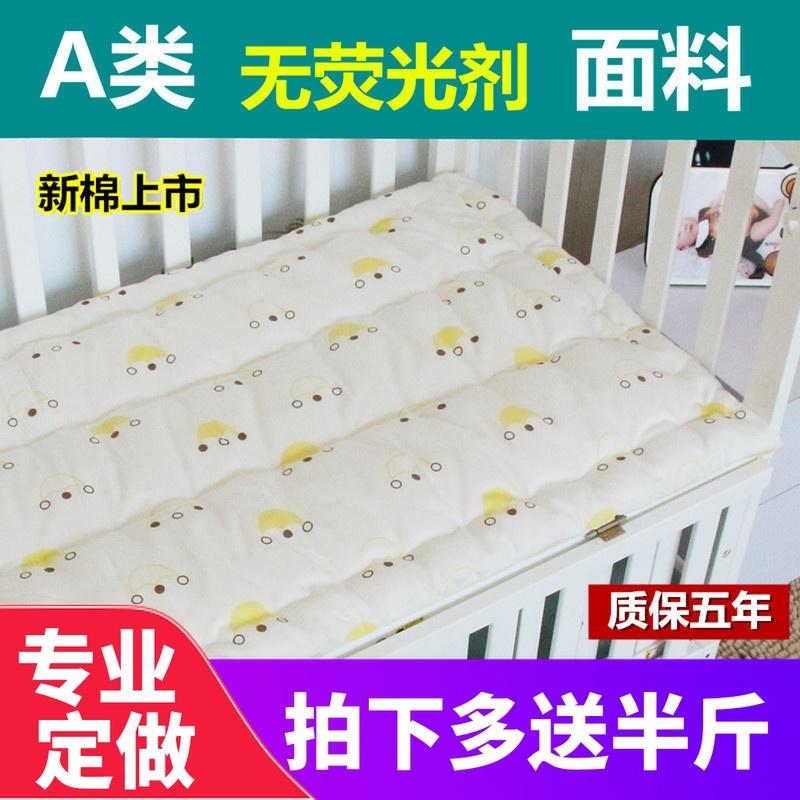 定做纯棉花幼儿园床垫婴儿褥子儿童垫被宝宝褥垫子小学生全棉被褥