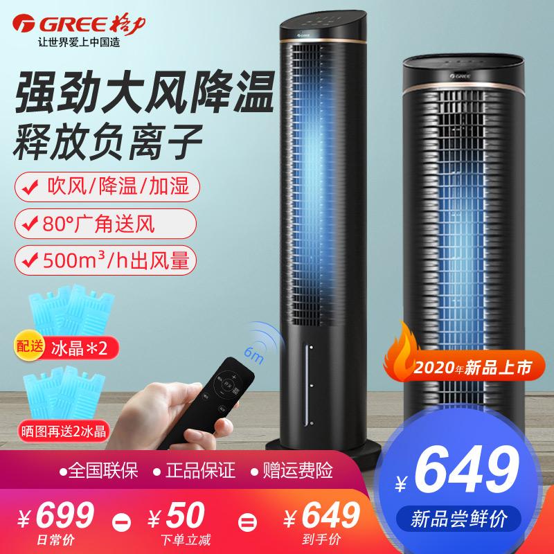 格力空调扇家用无叶静音塔式冷风机立式遥控定时制冷气扇移动空调