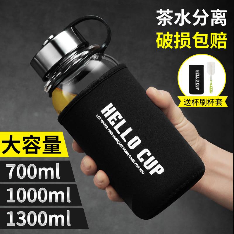大容量玻璃杯超大水杯司机便携男透明1000毫升泡茶杯子茶水分离杯