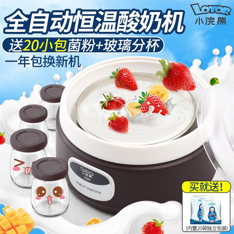 小浣熊 HM-305A酸奶机家用全自动多功能不锈钢内胆恒温发酵纳豆机