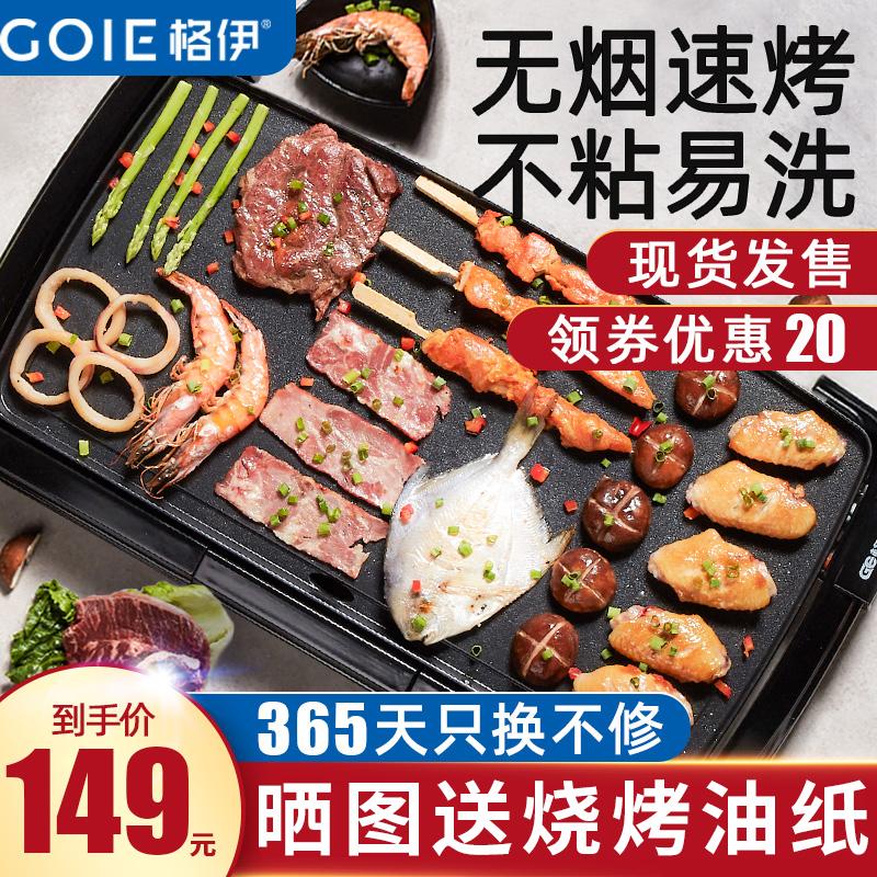 电烤盘家用烤串机韩式不粘电烤炉无烟烤肉机烧烤炉铁板烧大容量