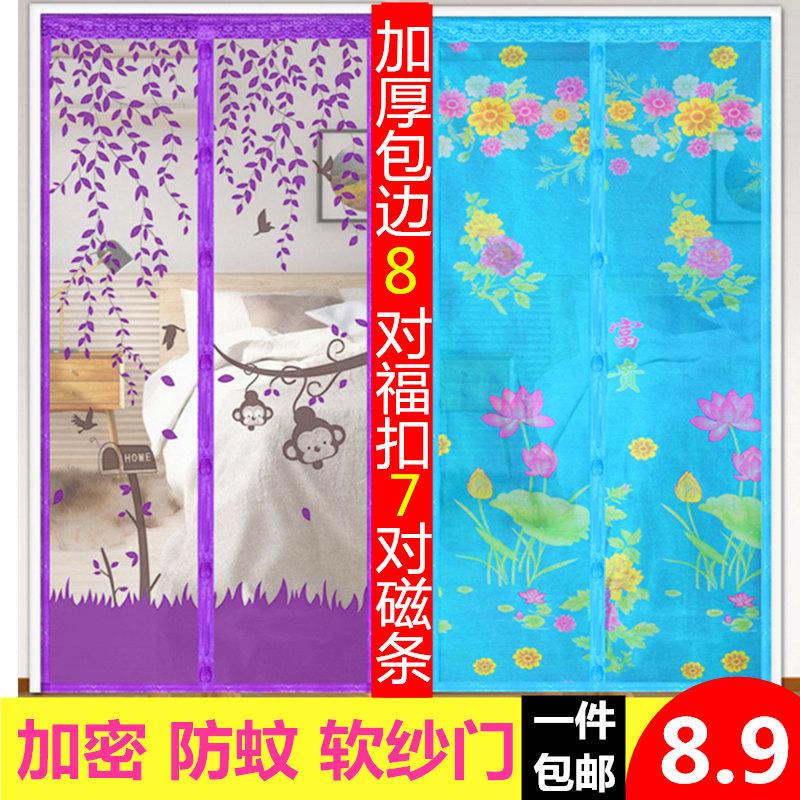 静音磁性防蚊软纱门帘防蝇夏季客厅卧室家用加密加厚纱窗隔断帘子