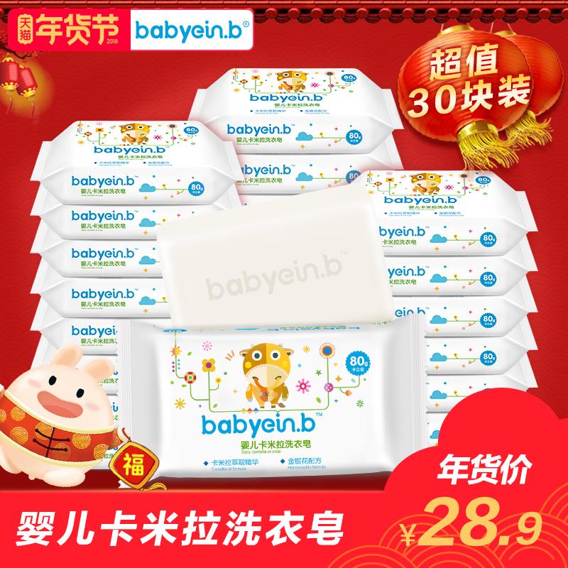 einb婴儿抑菌洗衣皂新生儿尿布皂儿童衣服皂宝宝专用肥皂30块装
