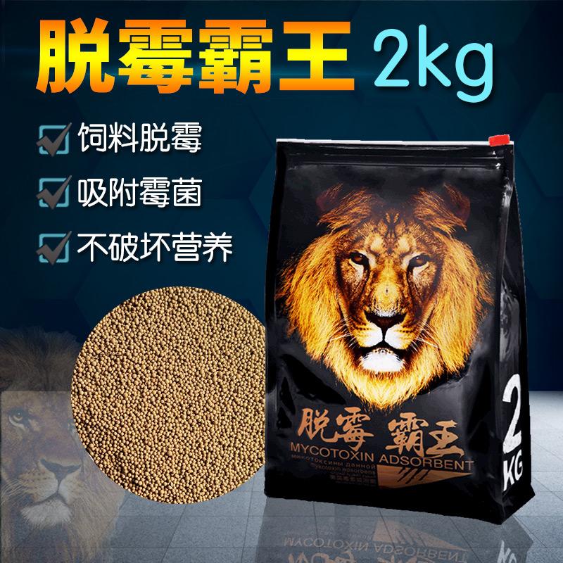 动物蛋白饲料,兽用脱霉剂2kg猪用脱霉yabo22886件仅售16.80元(中农康畜旗舰店)