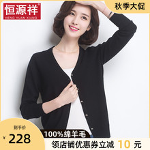 恒源祥100%羊毛zu6女202ne秋短式针织开衫外搭薄长袖毛衣外套