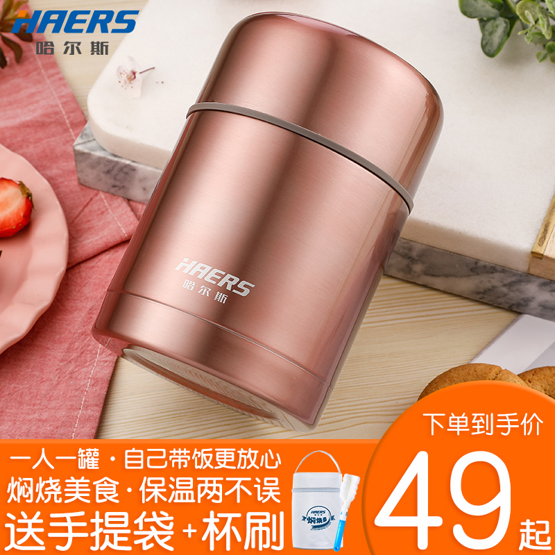 哈尔斯保温饭盒便携焖烧壶闷烧杯 304/316不锈钢保温粥桶带饭餐盒