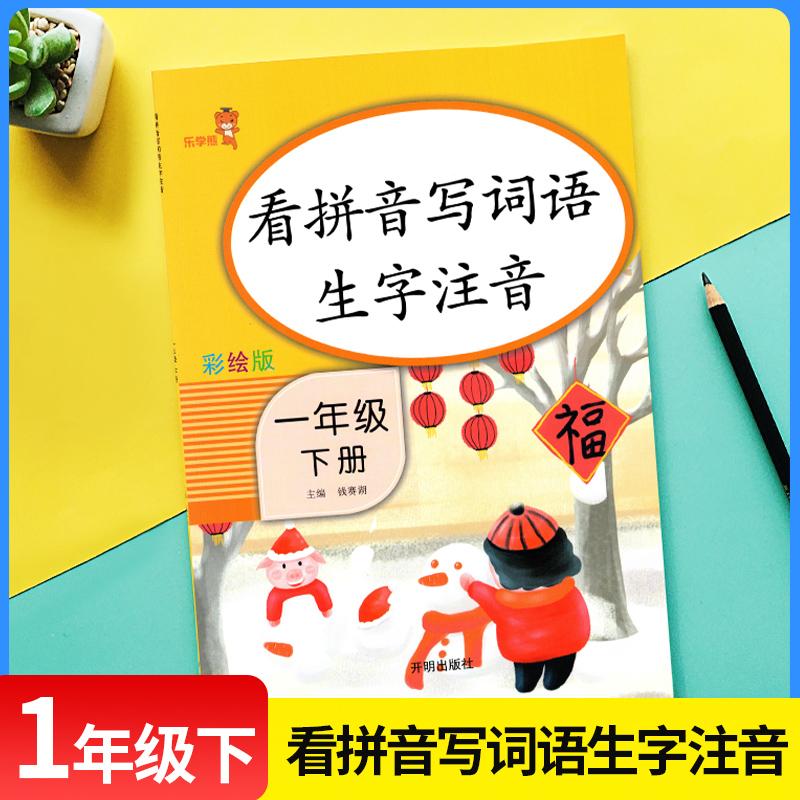 看拼音写词语一年级下册 一年级语文拼音练习  语文拼音专项训练 生字注音 1年级下册同步训练写字组词练字 看图说话写话寒假作业