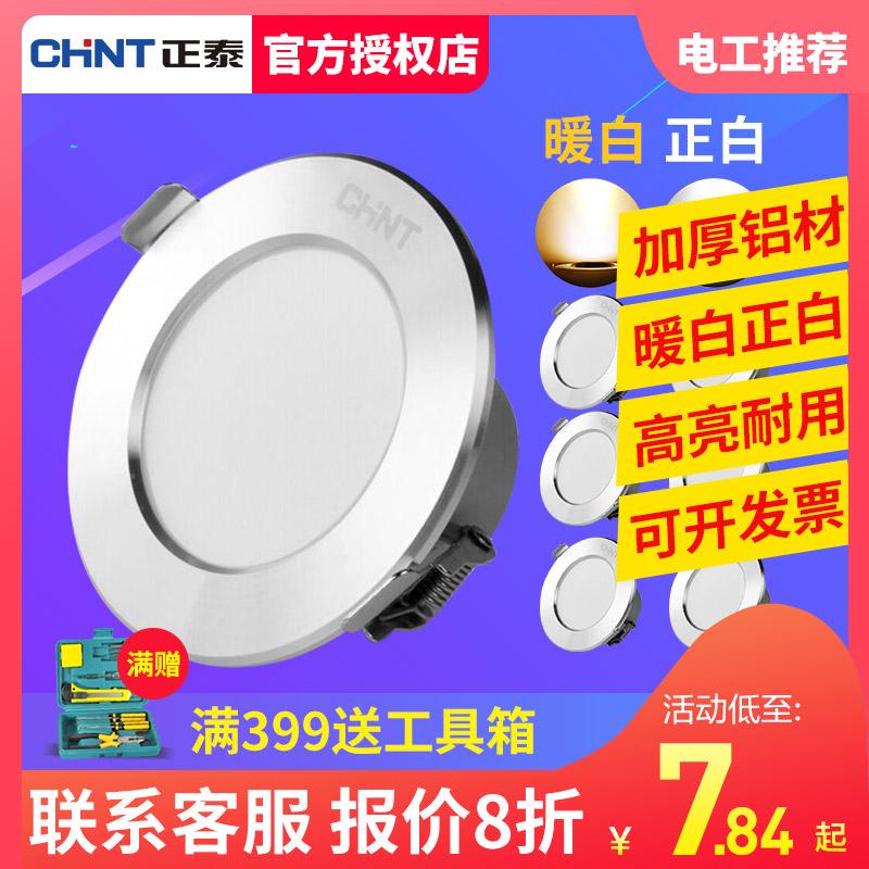 小筒灯开孔7-8公分