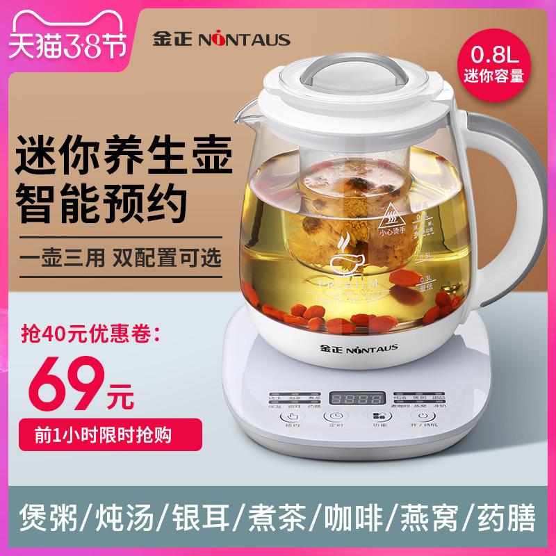 金正养生壶办公室小型家用多功能mini小型煮花茶壶加厚玻璃全自动