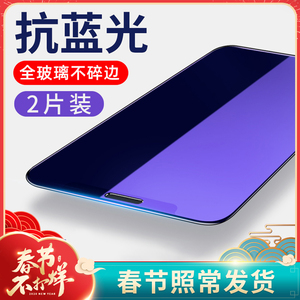 Apple X tempered film iphone11Pro / XR / Xs anti-blue light 6 / 6s / 7/8 / plus full screen coverage ProMax mobile phone film iphonex glass water condensation iphonexr protection max seven P