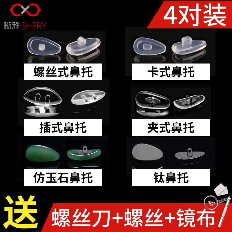 眼镜鼻托硅胶防滑垫梁支架柔软眼睛配件卡扣插入连体式空气囊鼻垫