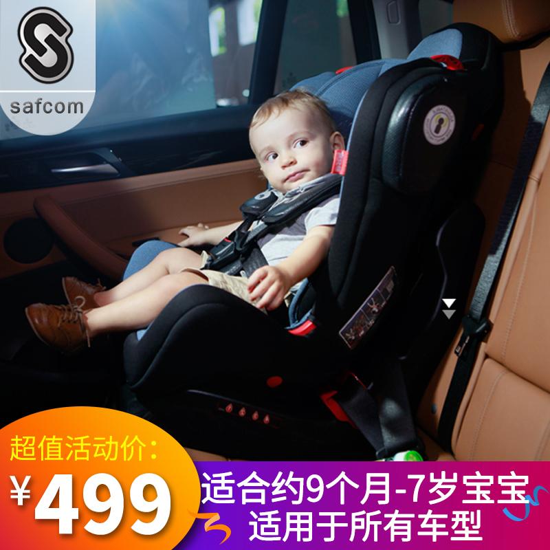 德国safcom儿童安全座椅车载用isofix宝宝婴儿汽车用坐椅0-4-8岁