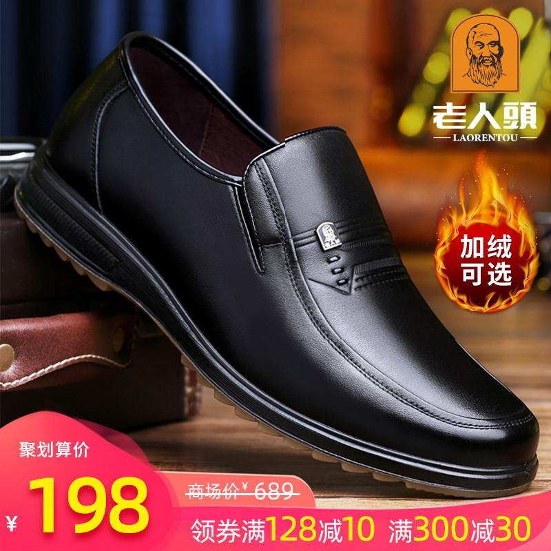 老人头男鞋秋季皮鞋男中年商务休闲皮鞋牛筋底真皮保暖加绒爸爸鞋满128元减10元