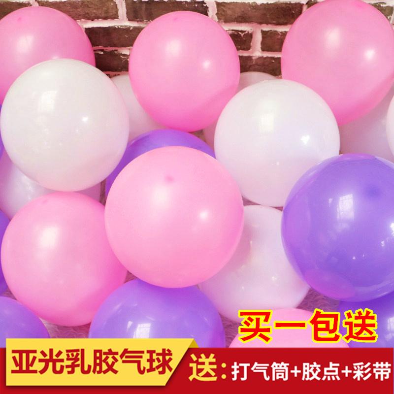 气球结婚礼装饰用品求婚房场景布置婚庆儿童生日派对汽球100个装