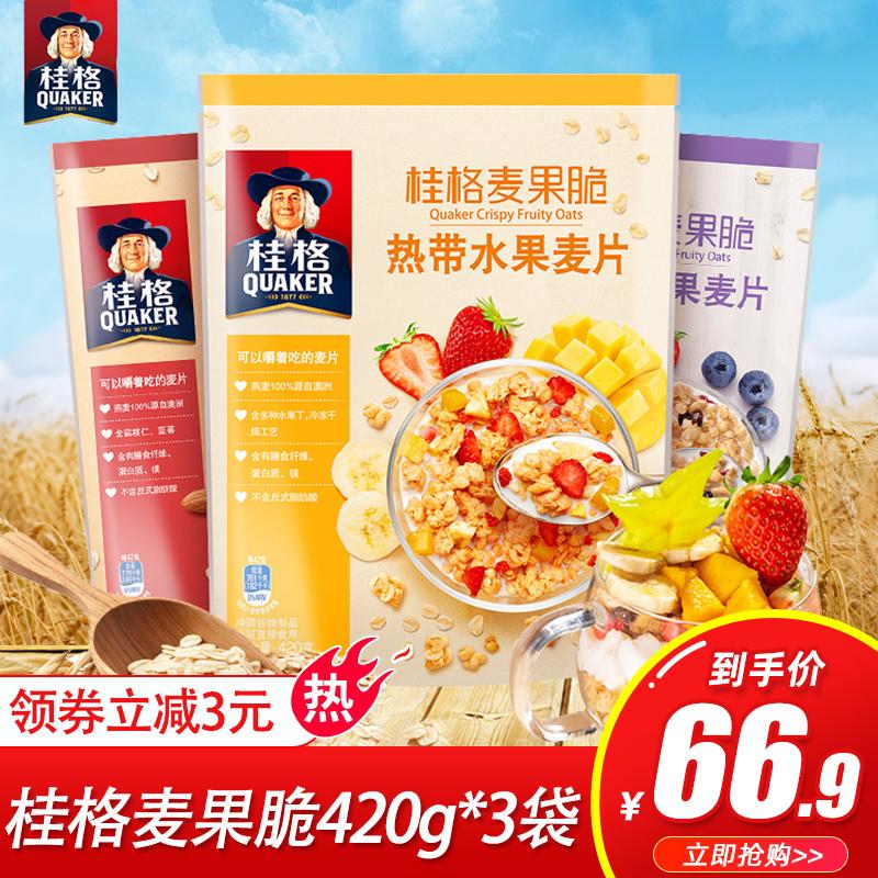 桂格即食麦果脆水果混合燕麦片420g*3热带水果+多种莓果+蓝莓坚果