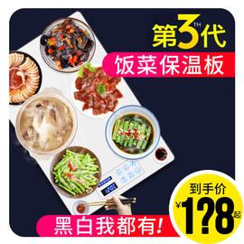 宝艾森饭菜保温板热菜板暖菜板家用多功能餐桌加热暖菜垫热菜神器