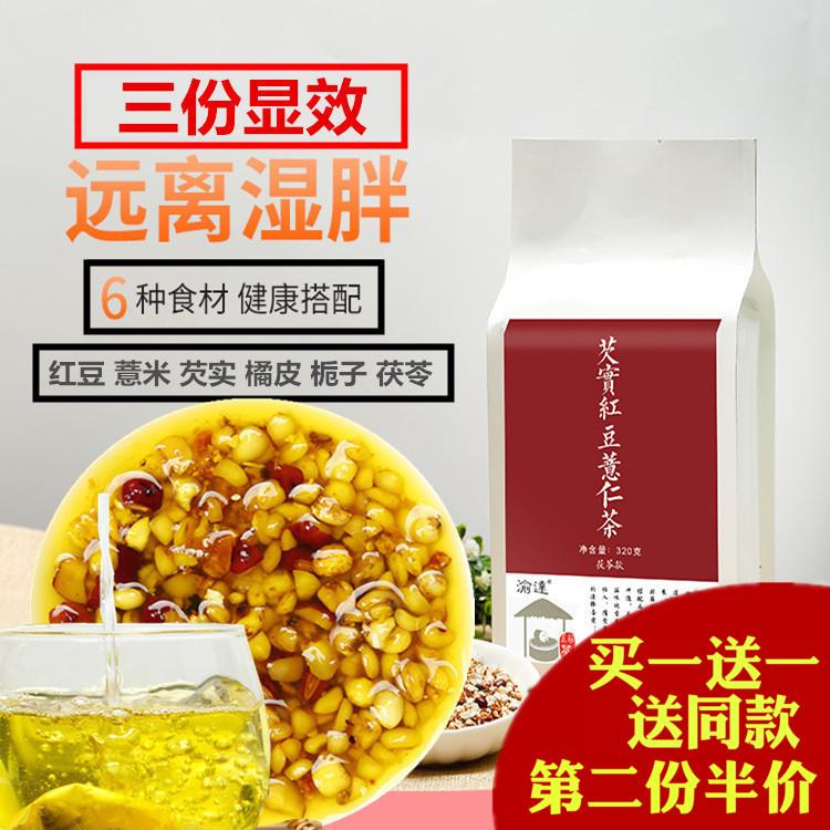 红豆薏米芡实茶320g共40小袋非 玫瑰水果菊花荷叶茶小袋独立包装
