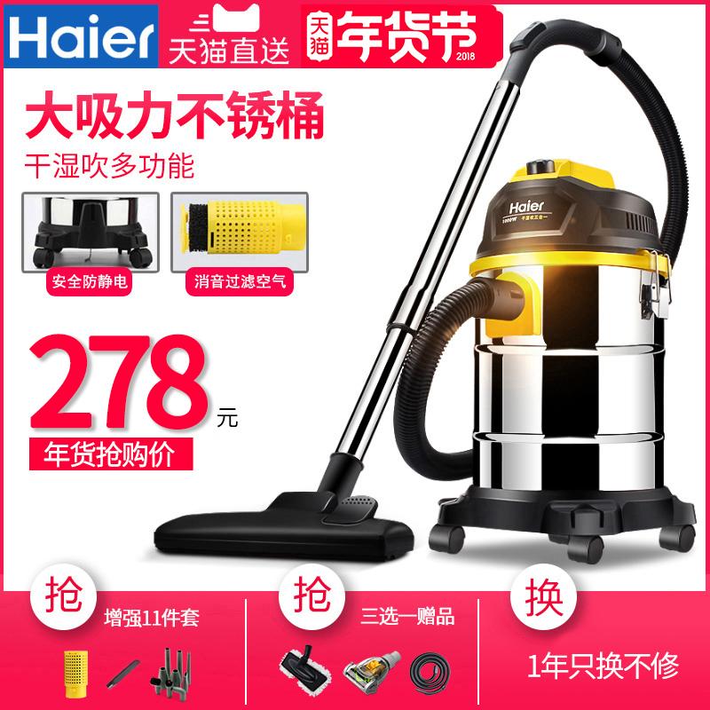 海尔吸尘器家用强力地毯手持式干湿吹大功率静音小型洗车T2103Y