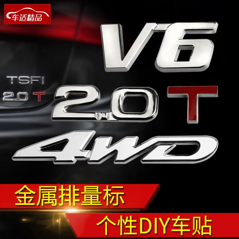 汽车排量标数字尾标3D立体金属车贴字母贴纸4wd1.5t2.0t1.8v6车标