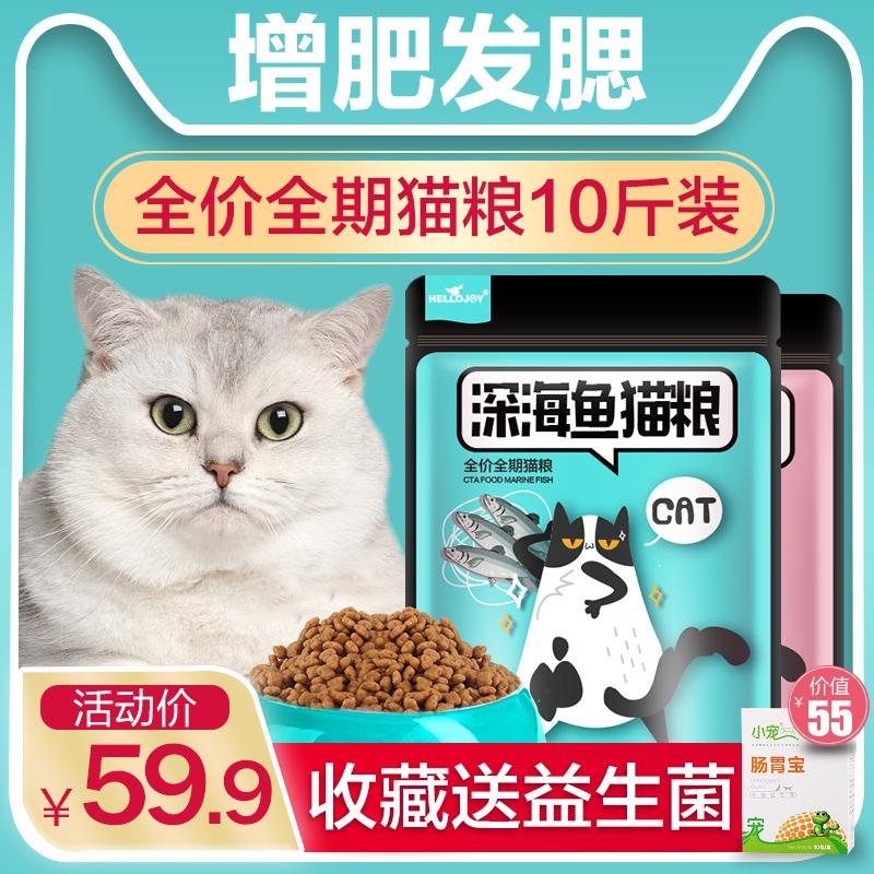 全价猫粮全期5kg10斤装成猫增肥发腮小橘猫幼猫1-4/12月2.5kg*2袋