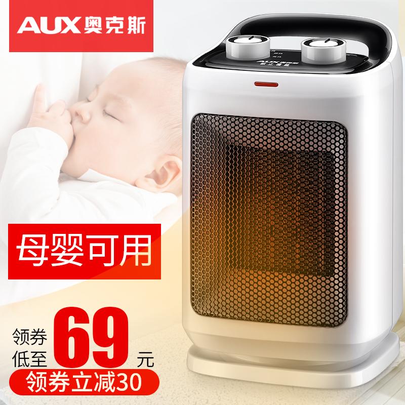 奥克斯取暖器家用节能省电暖气速热小太阳客厅浴室热风小型暖风机